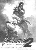ブンデビアの黒き風 星滅の章(RENEWAL版に付属)