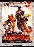 ブランディッシュ3 攻略ガイドブック(ログインブックス)
