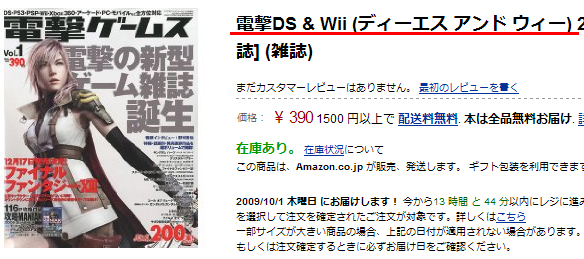 電撃ゲームス by Amazon