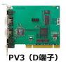 PV3(D端子)