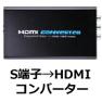S端子→HDMI