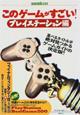 このゲームがすごい! (プレイステーション編) (別冊宝島 (315))