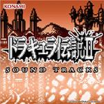 ドラキュラ伝説Ⅱ SOUNDTRACKS (GB版)