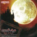 悪魔城ドラキュラ ギャラリーオブラビリンス オリジナルサウンドトラック SELECTION