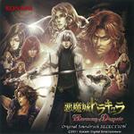 悪魔城ドラキュラ Harmony of Despair ORIGINAL SOUNDTRACK SELECTION