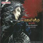 悪魔城ドラキュラ 闇の呪印 オリジナルサウンドトラック SELECTION